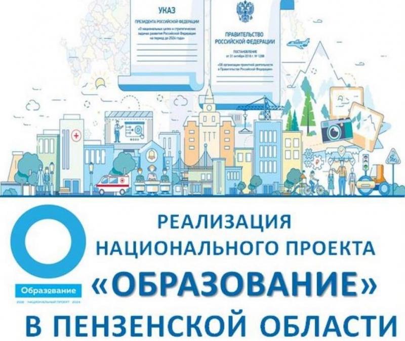 Педагоги Пензенской области соберутся на ежегодный августовский форум