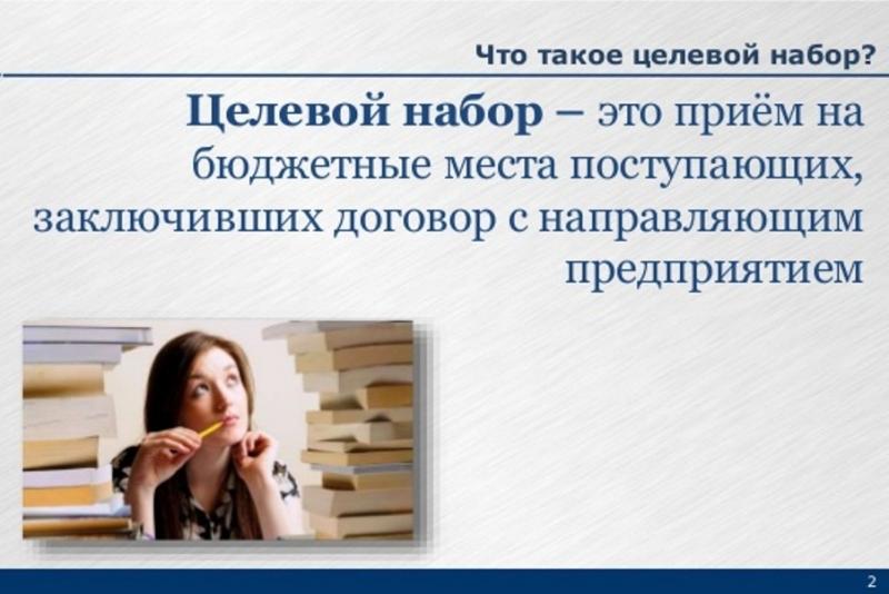 Министерство образования Пензенской области предлагает целевые направления на педагогические специальности